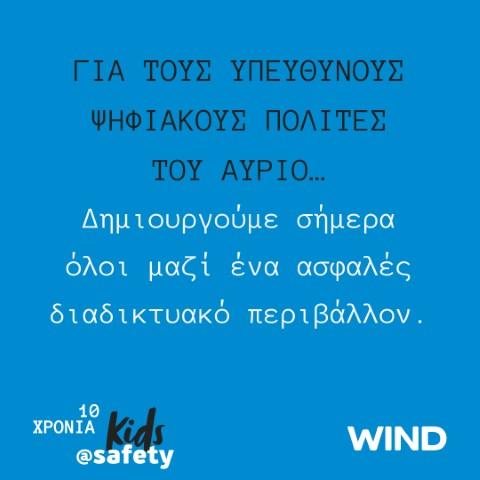 -wind-kidssafety