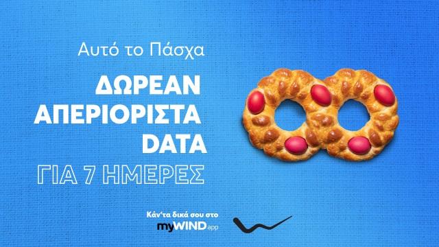 -wind-