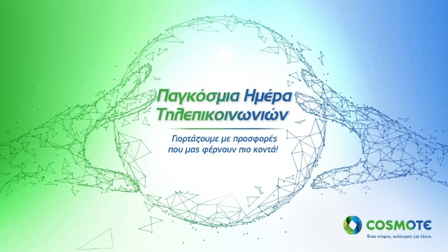 -cosmote-amp-